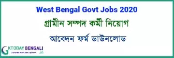 West Bengal Gram Panchayat Recruitment 2020