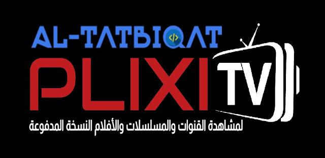 تحميل تطبيق Plixi TV لمشاهدة القنوات والمسلسلات والأفلام النسخة المدفوعة