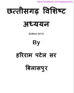 CHHATTISGARH VISHISHT ADHYYAN (छत्तीसगढ़ विशिष्ट अध्ययन) By HARIRAM PATEL