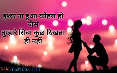 Love hindi poem