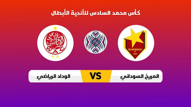 مشاهدة مباراة الوداد الرياضي والمريخ بث مباشر بتاريخ 03-10-2019 البطولة العربية للأندية