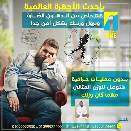 مركز دكتور حاتم نعمان لأذابه الدهون والعلاج الفيزيائي الأفضل في مصر والشرق الأوسط
