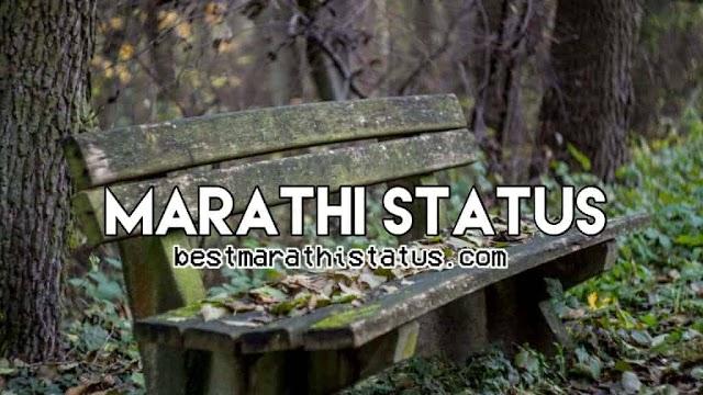 Best Marathi Status | WhatsApp Marathi Status | 2020 | व्हाट्सअप मराठी स्टेटस
