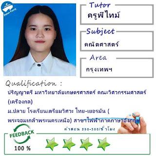 ครูพี่Time (ID : 13879) สอนวิชาคณิตศาสตร์ ที่กรุงเทพมหานคร