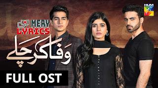 Wafa Kar Chalay OST By Mulazim Hussain - Lyrics