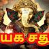 விநாயகர் சதுர்த்தி பூஜை செய்வதற்கான நல்ல நேரம் இதோ!