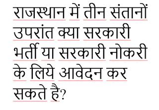 राजस्थान में तीन संतानों उपरांत क्या सरकारी भर्ती या सरकारी नोकरी के लिये आवेदन कर सकते है