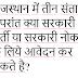 राजस्थान में तीन संतानों उपरांत क्या सरकारी भर्ती या सरकारी नोकरी के लिये आवेदन कर सकते है?