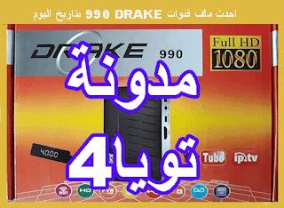 احدث ملف قنوات DRAKE 990 بتاريخ اليوم