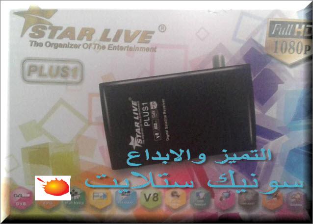 سوفت وير STAR LIVE PLUS1V8