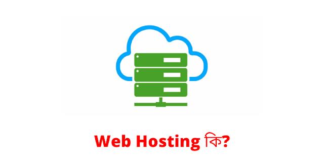 Web Hosting Ki আর কিভাবে কাজ করে? Web Hosting Tutorials In Bengali