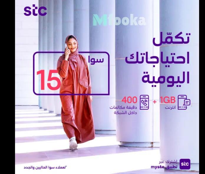 خدمة الواي فاي المقدمة من الاتصالات السعودية