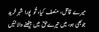 Poetry In Urdu With images