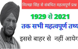मिल्खा सिंह से संबंधित महत्वपूर्ण प्रश्न (1929-2021) - Milkha Singh Gk Question