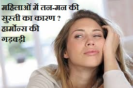 hormonal-imbalance-symptoms-treatment-female-hindi