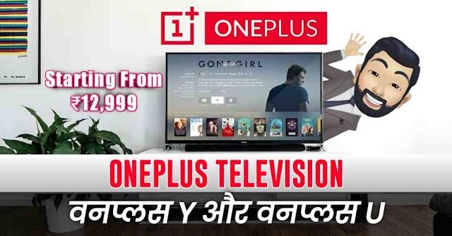 OnePlus ने लॉन्च किये तीन नए स्मार्ट टीवी, टीवी की कीमत 12,999 रुपये से शुरू