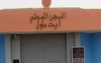 أكادير : توقيف رجل أعمال معروف، و إيداعه سجن أيت ملول بسبب شكاية الفلاح الشتوكي .