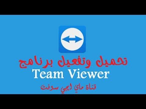 team viewer,team,viewer,teamviewer,teamviewer 14,شرح برنامج تيم فيور team viewer,teamviewer 14 crack,team viewer 14,تحميل برنامج teamviewer 14,how to use team viewer,team viewer tutorial,how to use team viewer windows 10,teamviewer crack,تفعيل برنامج teamviewer 13,تفعيل برنامج teamviewer,team viewer 14 premium license lifetime full access free 2018-2019