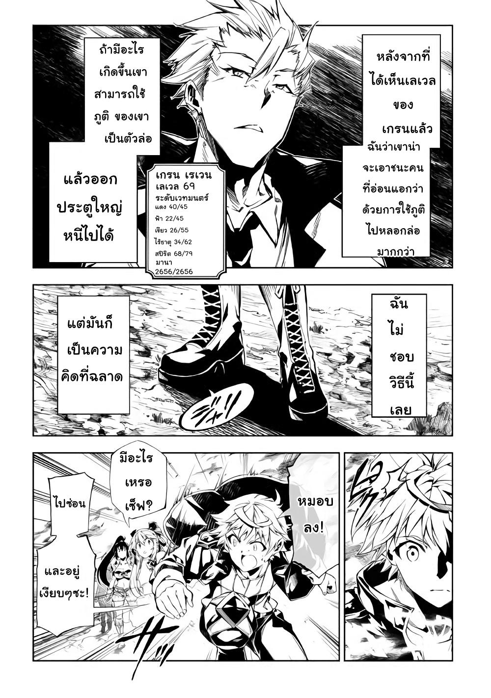 อ่านการ์ตูน Kouritsu Kuriya Madoushi, Dani no Jinsei de Madou o Kiwameru ตอนที่ 29 กระสุนเวทย์มนตร์ที่ชั่วร้าย หน้า 5