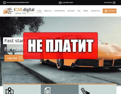 Скриншоты выплат с хайпа icar.digital