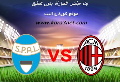 موعد مباراة ميلان وسبال اليوم 15-01-2020 كاس ايطاليا