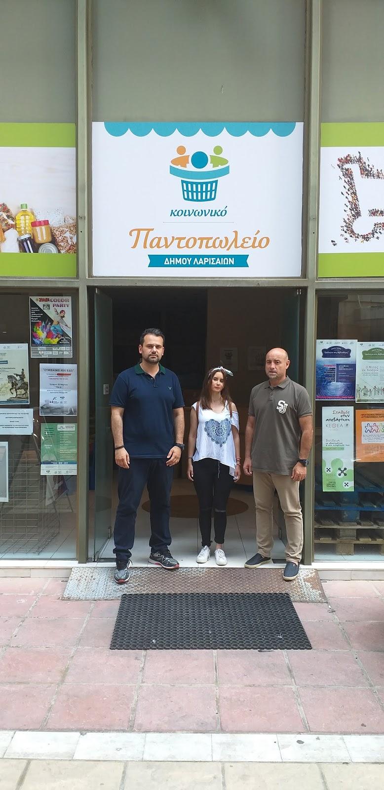 Συγκέντρωσαν τρόφιμα για το Κοινωνικό Παντοπωλείο Λάρισας