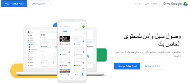 برنامج وموقع Google Drive