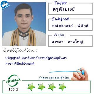 ครูพี่เบนซ์ (ID : 13728) สอนวิชาคณิตศาสตร์ ที่สงขลา