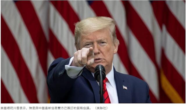國內外盤前財經彙總20200512 美中重談第一階段貿易協議?川普:沒興趣