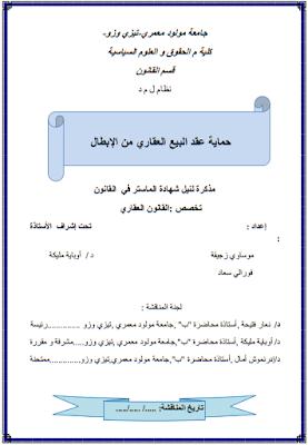 مذكرة ماستر : حماية عقد البيع العقاري من الإبطال PDF