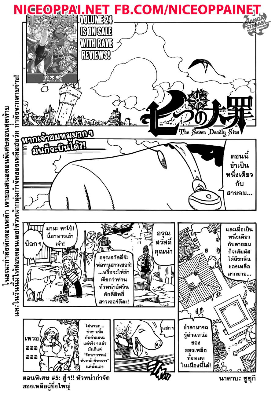 Nanatsu no Taizai ตอนพิเศษ สู้ๆ!! หัวหน้ากำจัดของเหลือผู้ยิ่งใหญ่