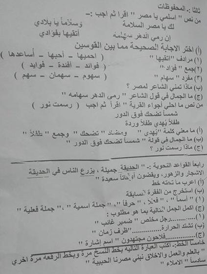"""تجميع امتحانات   للصف الرابع الإبتدائى """"الفعلى """" لغة عربية  إدارات ترم أول لتدريب عليها 80542204_2628755844023080_1625642965462417408_n"""