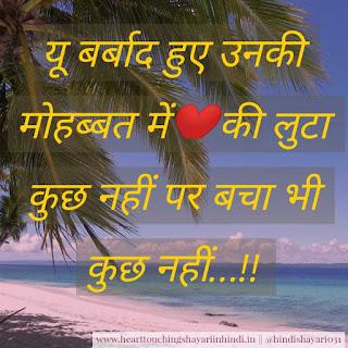 New Toote Dil Ki Shayari in Hindi Status With  images -2020