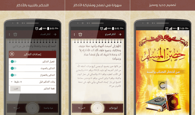 تطبيق أدعية وأذكار حصن المسلم لهواتف الاندرويد