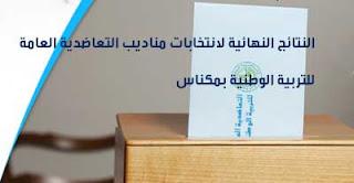 النتائج النهائية لانتخابات مناديب التعاضدية العامة للتربية الوطنية بمكناس