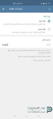 كيفية عمل قناة تليجرام جديدة من الجوال