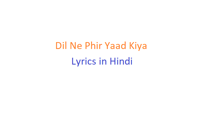 Dil Ne Phir Yaad Kiya Movie [ Mahal (1949) ] Lyrics in Hindi
