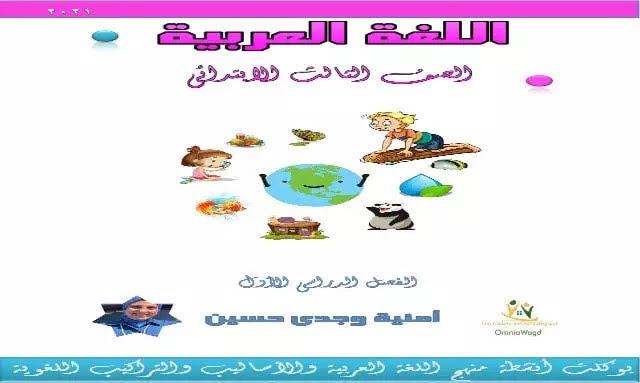 مذكرة لغة عربية منهج الصف الثالث الابتدائي الترم الاول