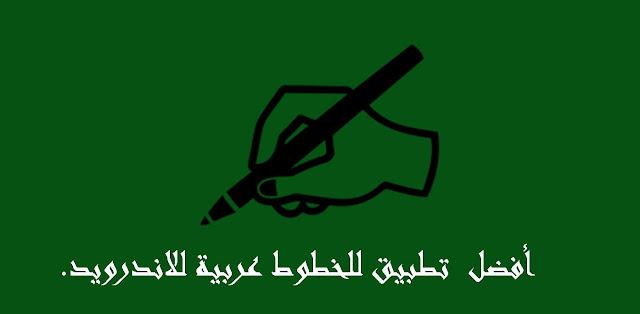 تطبيق للخطوط العربيه