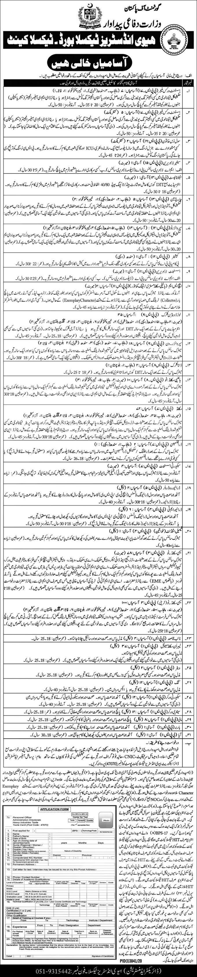 Heavy Industries Taxila Board Taxila Cantt Jobs 2021