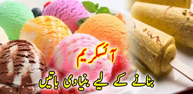icecream-making-basic-principles