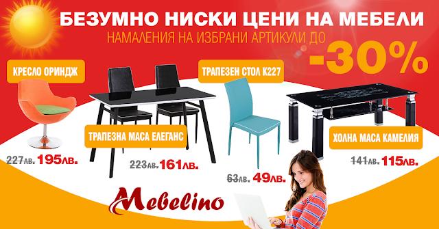мебели от мебелино