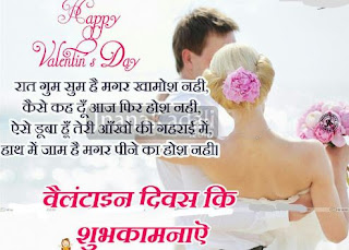 This image has an empty alt attribute; its file name is Happy-valentine-day-Images-In-Hindi-Shayari-Status-DP-Download.jpg