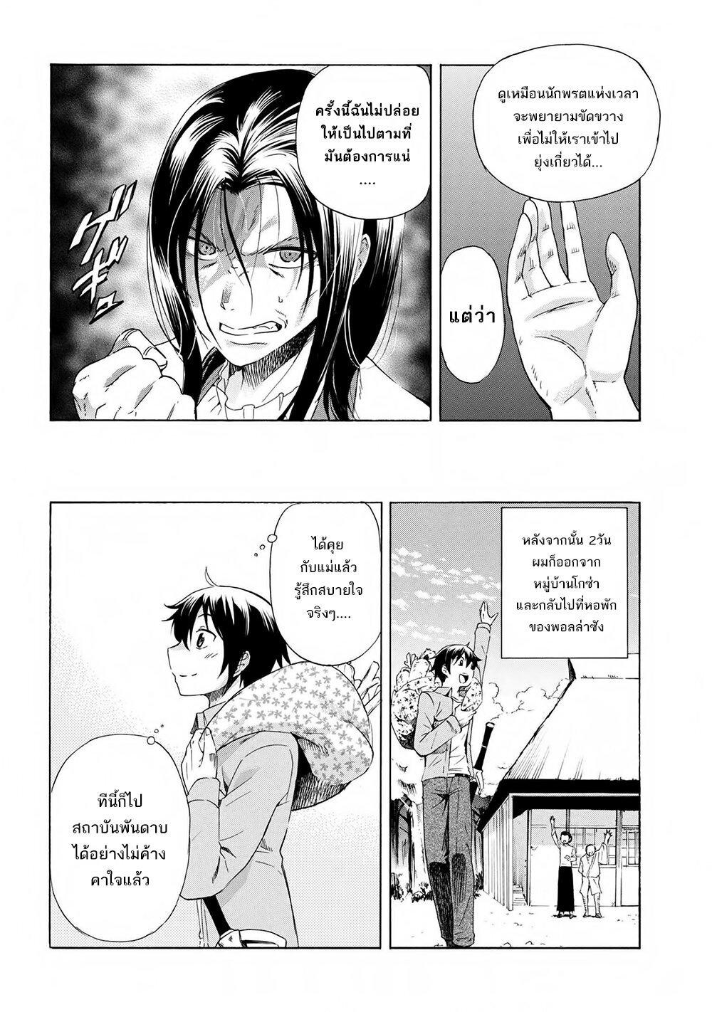 อ่านการ์ตูน Ichioku-nen Button o Renda Shita Ore wa Kizuitara Saikyou ni Natteita ตอนที่ 4 หน้าที่ 6