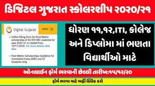 Gujarat Digital Scholarship Apply Digital Gujarat Scholarship Application Status Digital Gujarat Scholarship Status