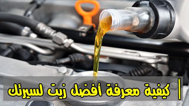 Best oil for cars