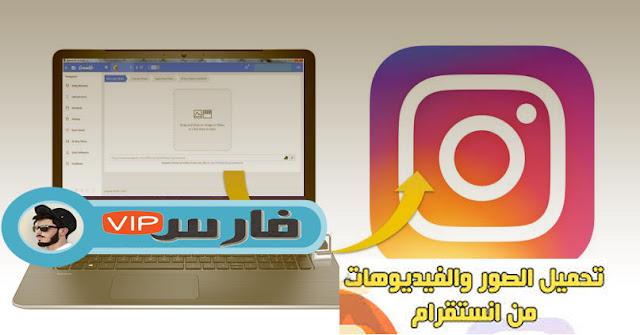 طريقة تحميل  الفيديوهات والصور من الانستقرام -  Instagram