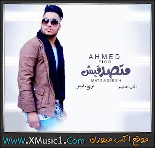 اغنيه متصدقيش  لـ فيجو و مزيكا  توزيع احمد فيجو  2018