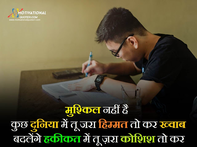 Best Study Motivational Quotes In Hindi,a study on employee motivation, start studying quotes, powerful study quotes, board exam motivation,