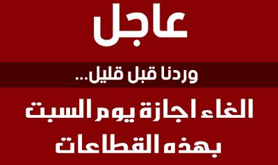 رسميًا| عجلان: إعلان حالة الطوارئ وإلغاء إجازة السبت بهذه القطاعات لفترة محددة
